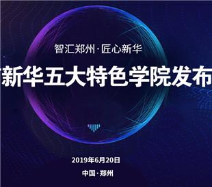河南新华五大特色学院发布会于6月20日举...