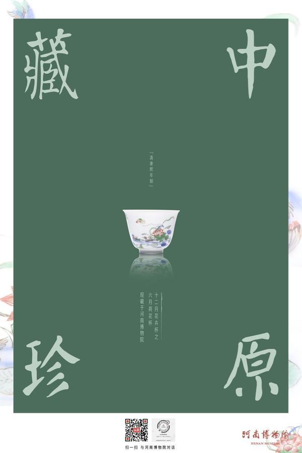第二十六集-五彩十二月花卉杯之六月荷花杯