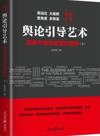 《舆论引导艺术:领导干部如何面对媒体》专题研讨会在京召开