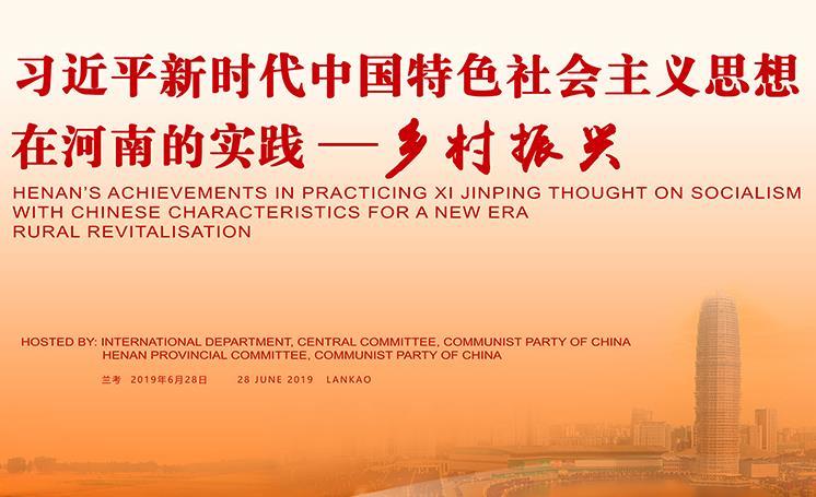 中国共产党的故事——习近平新时代中国特色社会主义思想在河南的实践专题宣介会