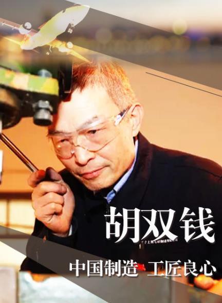 胡双钱:中国制造 工匠良心