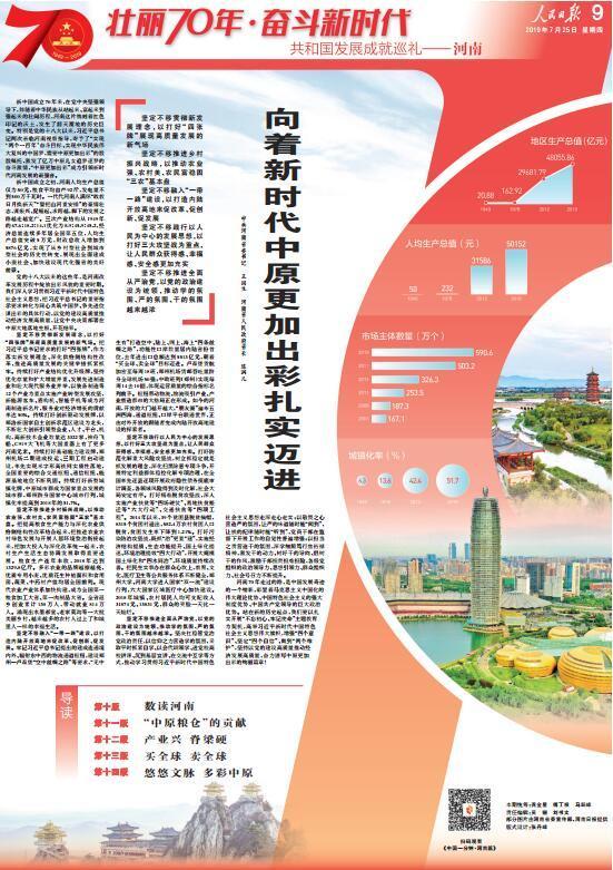 王国生、陈润儿在人民日报发表署名文章:向着新时代中原更加出彩扎实迈进