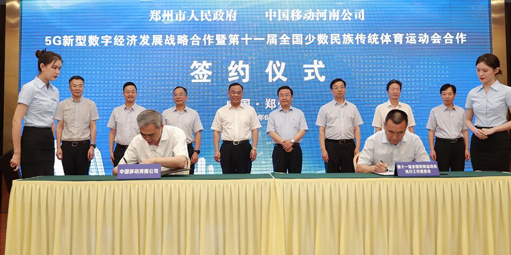 郑州市政府与中国移动河南公司签署战略合作协议