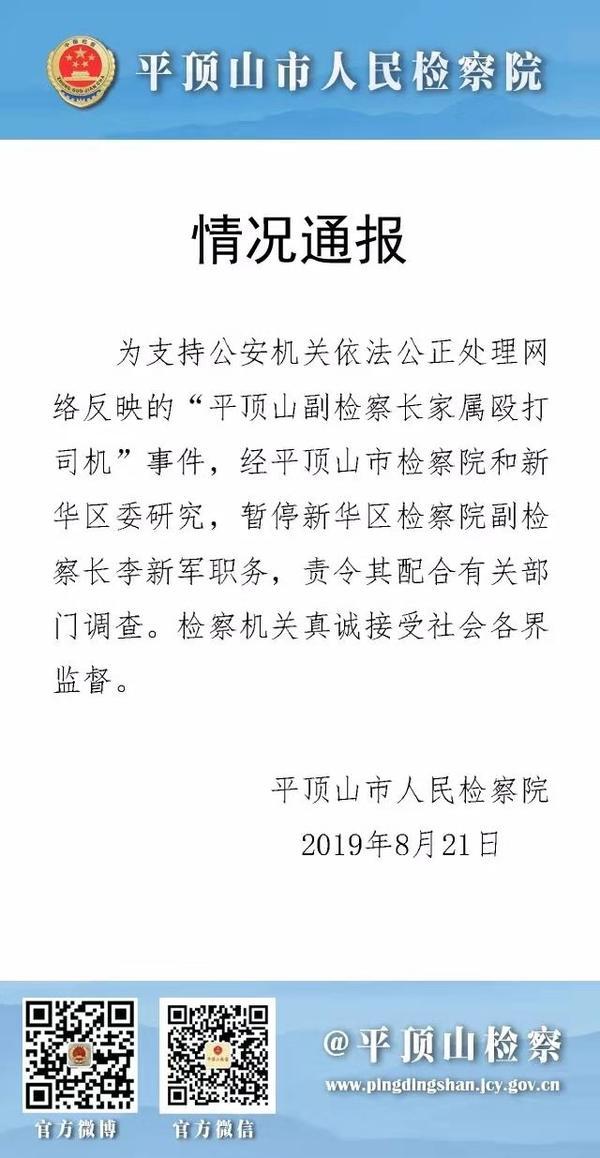 家属殴打司机?平顶山市新华区检察院副检察长李新军被暂停职务