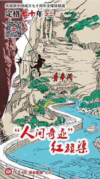 """视频丨定格70年②:""""人间奇迹""""红旗渠"""