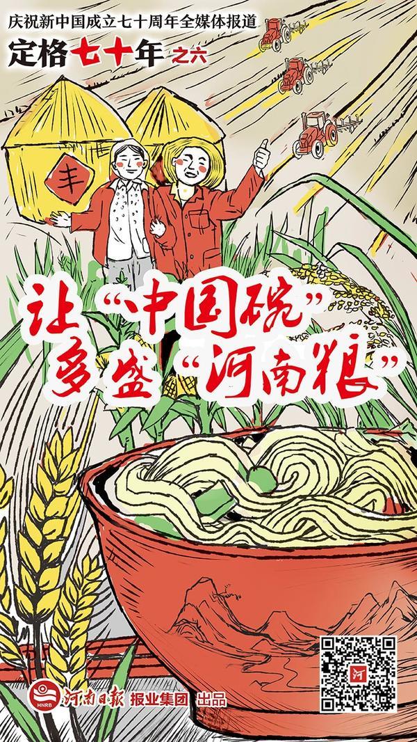 """视频丨定格70年⑥:让""""中国碗""""多盛""""河..."""