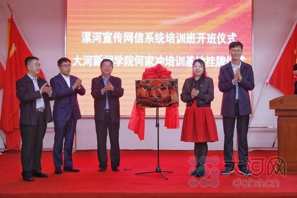 漯河宣传网信系统培训班开班暨大河新闻学院何家冲培训基地挂牌仪式举行