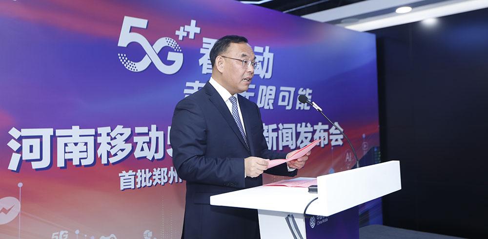 河南移动5G正式商用 郑州、南阳领先进入5G时代