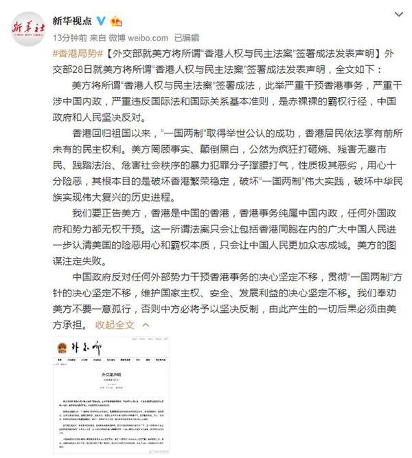 """外交部就美方将所谓""""香港人权与民主法案""""签署成法发表声明"""
