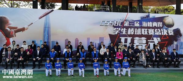 第三届海峡两岸学生棒球联赛总决赛深圳开幕