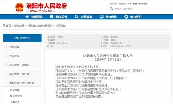 洛阳市政府发布最新人事任免!涉及多部门