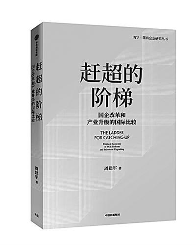 中国经济发展的制度优势