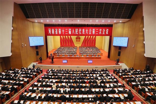 河南省十三届人大三次会议隆重开幕 听取政府工作报告及计划、预算报告