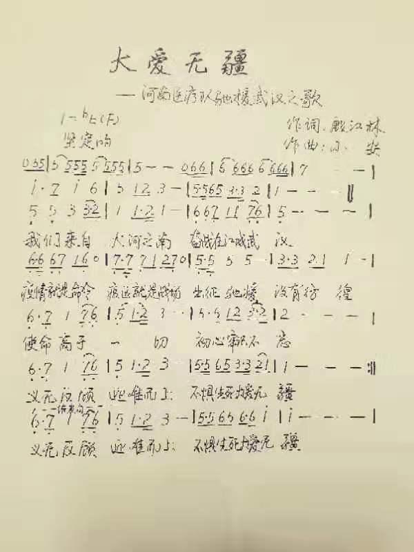 大爱无疆——河南医疗队驰援武汉之歌