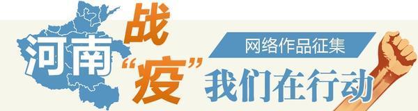 """在通往成功的路上_【河南战""""疫"""" 我们在行动·文字类】走在通往春天的路上-大河网"""