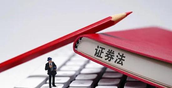 新证券法3月1日起实施 资本市场法治供给再升级