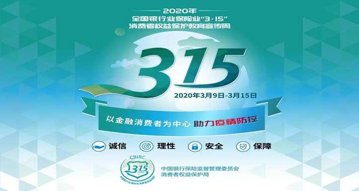 @河南车主 河南启动机动车辆保险服务竞赛 41家财险公司大比...