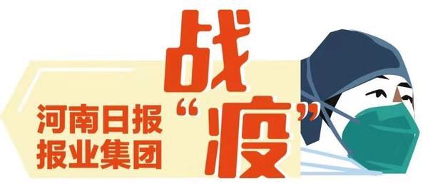 歡迎英雄回家!3支河南省支援湖北醫療隊今晚抵鄭!
