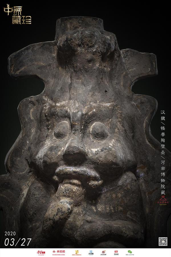 第六十四集-怪兽陶壁壶