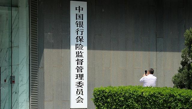 中国银保监会发布《保险资产管理产品管理暂行办法》