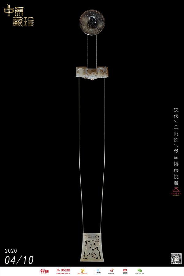 第六十六集-玉剑饰