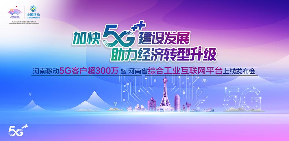 河南移动5G客户超300万暨河南省综合性工业互联网平台上线发布会