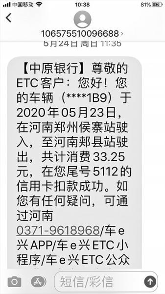 郑州市民往返郏县同样的车同样的高速路ETC收费不同 这是为啥?