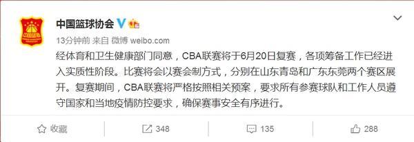 中国篮协:CBA联赛6月20日复赛!