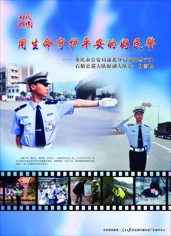 杨雪峰公益广告2