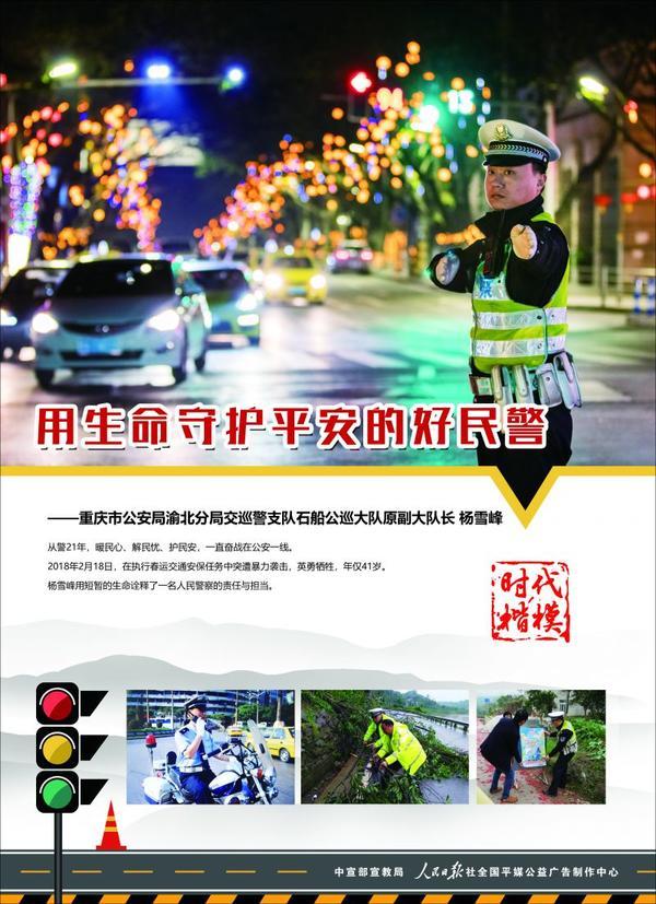 杨雪峰公益广告1