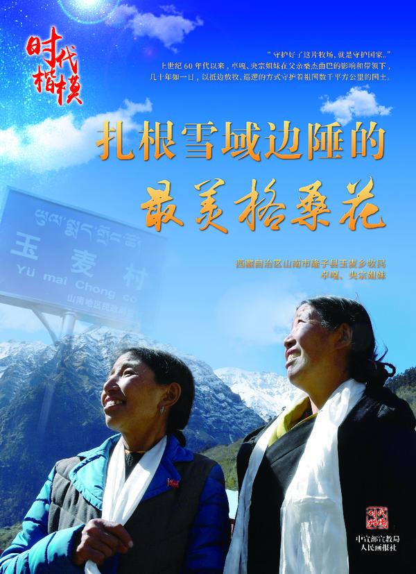 卓嘎、央宗姐妹公益广告2