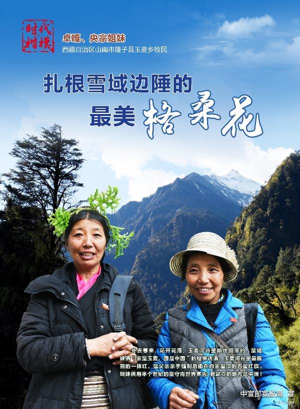 卓嘎、央宗姐妹公益广告1