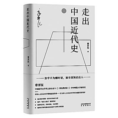 我读章开沅先生的《走出中国近代史》