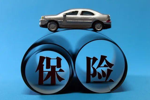车险综合改革来了!交强险商车险一起改,保额大幅提高、保险责任...