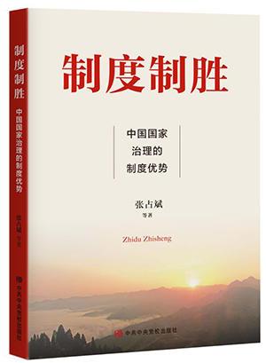党的领导是中国特色社会主义制度的最大优势