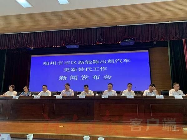 郑州召开市区新能源出租汽车更新替代工作新闻发布会