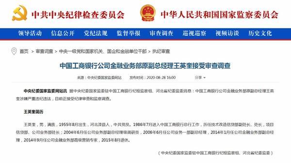 金融|退休5年后 中国工商银行公司金融业务部原副总经理王英奎被查
