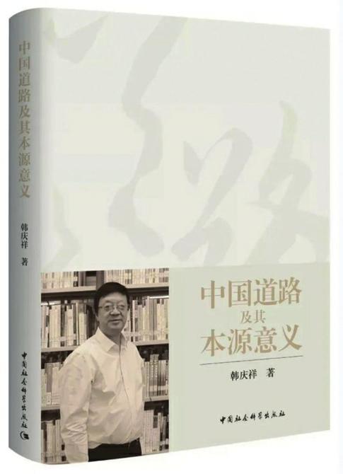 """学理性阐释""""中国道路""""的力作"""