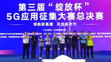 河南移动多个5G应用项目喜提国家级大奖