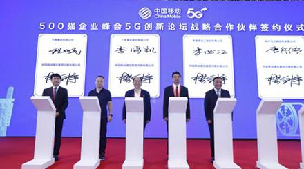 河南移动成功举办2020中国500强企业高峰论坛5G创新应用专题论坛