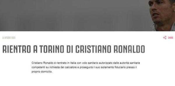 C罗已乘机返回都灵 为欧冠复出对阵梅西做准备