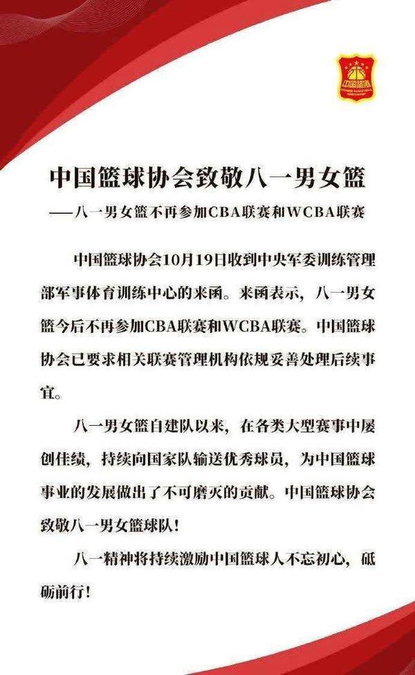 中国篮协:八一男女篮今后不再参加CBA和WCBA联赛