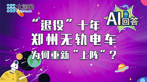 """【AI回答】""""退役""""十年 郑州无轨电车为何重新""""上阵""""?"""