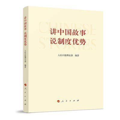 生动解析中国之治的通俗理论读物