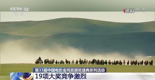 第33屆中國電影金雞獎頒獎盛典今夜開幕 19項大獎花落誰家?