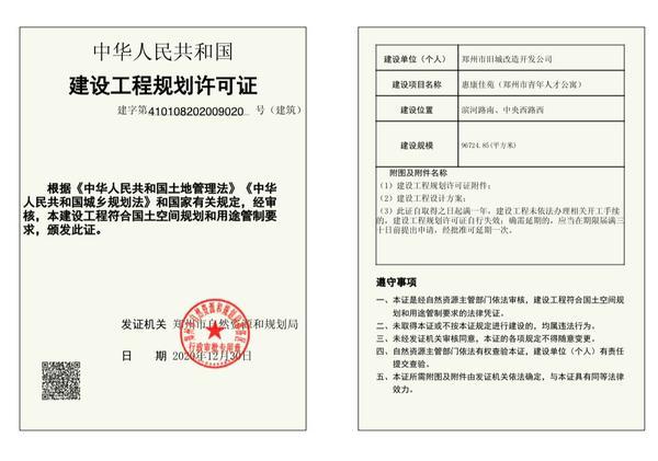 总面积9.6万平方米,郑州市青年人才公寓项目获规划许可证
