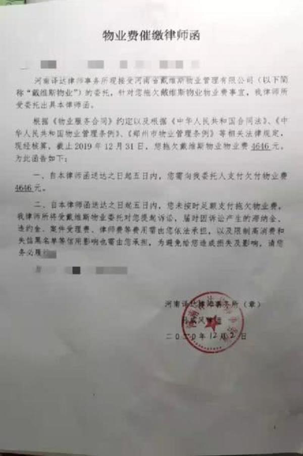 郑州威尼斯水城2期物业费涨价,不公示签名结果该咋办?