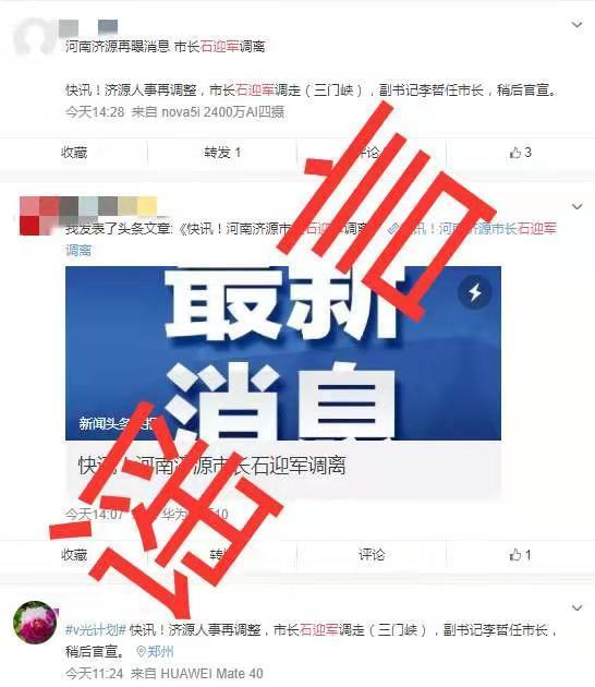 网传济源市市长调离?辟谣:假消息!