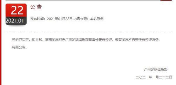 48天後鄭智卸任廣州隊總經理,下賽季以足球運動員真實身份出戰