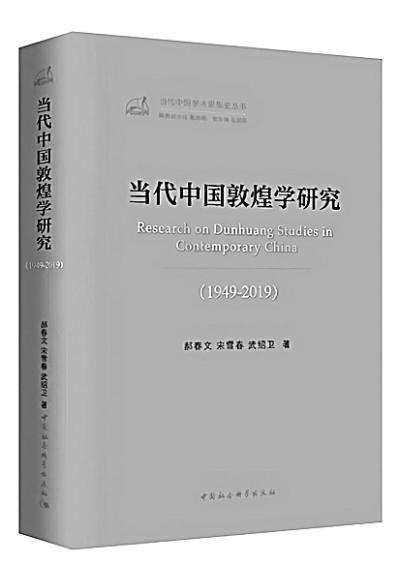 当代中国敦煌学发展的真实画卷